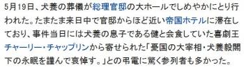 wiki犬養毅