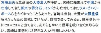 wiki犬養毅2
