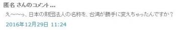 tokえ~~っ、日本の財団法人の名称を、台湾が勝手に変えちゃったんですか?