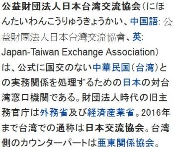 wiki日本台湾交流協会