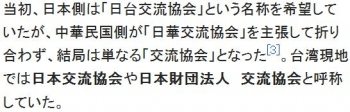 wiki日本台湾交流協会2