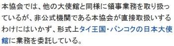 wiki日本台湾交流協会3