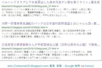 tok電通 高橋