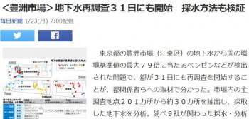 news<豊洲市場>地下水再調査31日にも開始 採水方法も検証