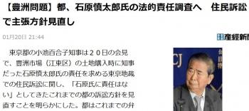 news【豊洲問題】都、石原慎太郎氏の法的責任調査へ 住民訴訟で主張方針見直し