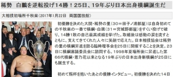 news稀勢 白鵬を逆転投げ14勝!25日、19年ぶり日本出身横綱誕生だ