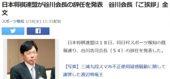 news日本将棋連盟が谷川会長の辞任を発表 谷川会長「ご挨拶」全文