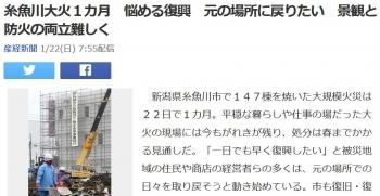 news糸魚川大火1カ月 悩める復興 元の場所に戻りたい 景観と防火の両立難しく