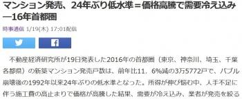 newsマンション発売、24年ぶり低水準=価格高騰で需要冷え込み―16年首都圏