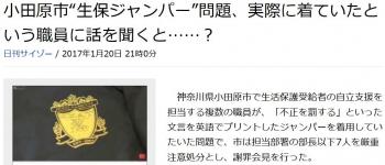 "news小田原市""生保ジャンパー""問題、実際に着ていたという職員に話を聞くと……?"