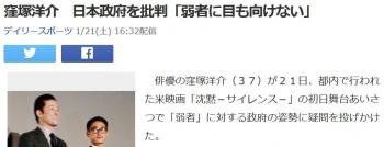 news窪塚洋介 日本政府を批判「弱者に目も向けない」