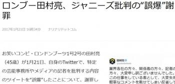 """newsロンブー田村亮、ジャニーズ批判の""""誤爆""""謝罪"""