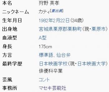 wiki狩野英孝