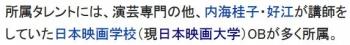wikiマセキ芸能社