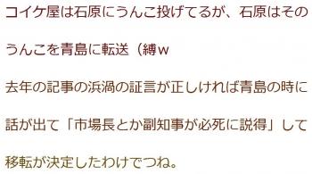 tenコイケ屋は石原にうんこ投げてるが、石原はそのうんこを青島に転送