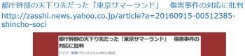 ten都庁幹部の天下り先だった「東京サマーランド」 傷害事件の対応に批判