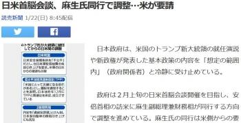 news日米首脳会談、麻生氏同行で調整…米が要請