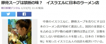 news豚骨スープは禁断の味? イスラエルに日本のラーメン店