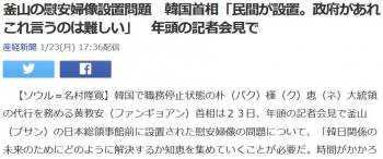news釜山の慰安婦像設置問題 韓国首相「民間が設置。政府があれこれ言うのは難しい」 年頭の記者会見で