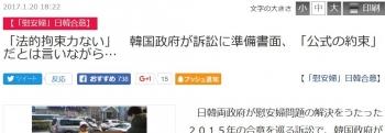 news「法的拘束力ない」 韓国政府が訴訟に準備書面、「公式の約束」だとは言いながら…