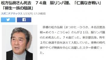 news松方弘樹さん死去 74歳 脳リンパ腫、「仁義なき戦い」「柳生一族の陰謀」