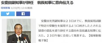 news安慶田副知事が辞任 翁長知事に意向伝える