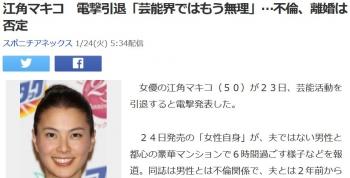 news江角マキコ 電撃引退「芸能界ではもう無理」…不倫、離婚は否定