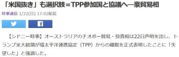 news「米国抜き」も選択肢=TPP参加国と協議へ―豪貿易相