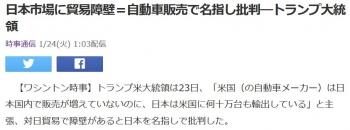 news日本市場に貿易障壁=自動車販売で名指し批判―トランプ大統領