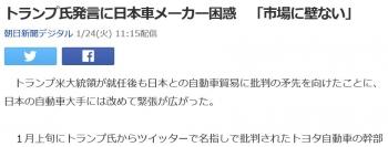 newsトランプ氏発言に日本車メーカー困惑 「市場に壁ない」