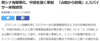 news南シナ海軍事化、中国を強く牽制 「占拠から防衛」とスパイサー米報道官
