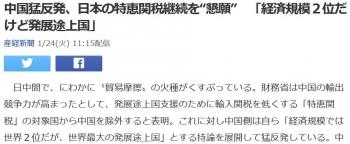 """news中国猛反発、日本の特恵関税継続を""""懇願"""" 「経済規模2位だけど発展途上国」"""