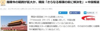 news限韓令の範囲が拡大か、韓国「さらなる報復の前に解決を」=中国報道