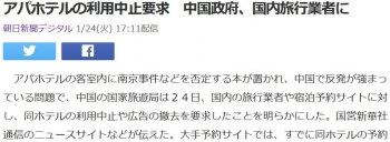 newsアパホテルの利用中止要求 中国政府、国内旅行業者に