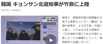 news韓国 キョンサン北道知事が竹島に上陸