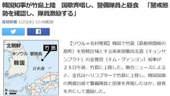 news韓国知事が竹島上陸 国歌斉唱し、警備隊員と昼食 「警戒態勢を確認し、隊員激励する」