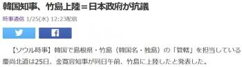 news韓国知事、竹島上陸=日本政府が抗議