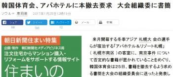 news韓国体育会、アパホテルに本撤去要求 大会組織委に書簡