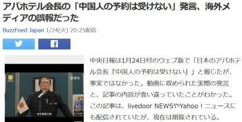 newsアパホテル会長の「中国人の予約は受けない」発言、海外メディアの誤報だった