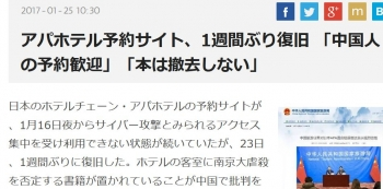 newsアパホテル予約サイト、1週間ぶり復旧 「中国人の予約歓迎」「本は撤去しない」