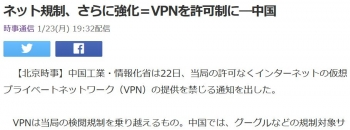 newsネット規制、さらに強化=VPNを許可制に―中国
