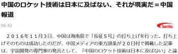 news中国のロケット技術は日本に及ばない、それが現実だ=中国報道