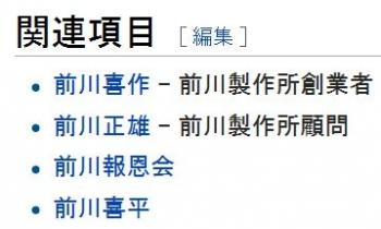 wiki前川製作所2