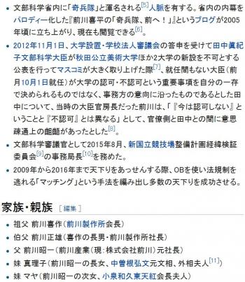 wiki前川喜平