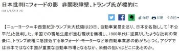 news日本批判にフォードの影 非関税障壁、トランプ氏が標的に