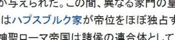wiki神聖ローマ帝国