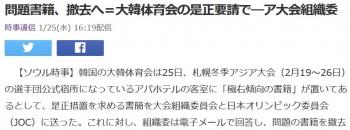 news問題書籍、撤去へ=大韓体育会の是正要請で―ア大会組織委