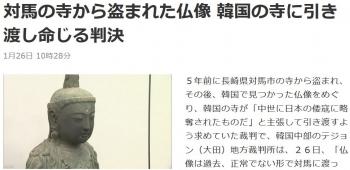 news対馬の寺から盗まれた仏像 韓国の寺に引き渡し命じる判決