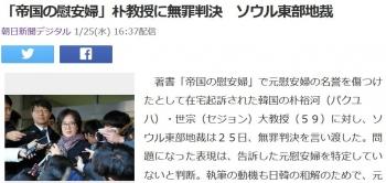 news「帝国の慰安婦」朴教授に無罪判決 ソウル東部地裁