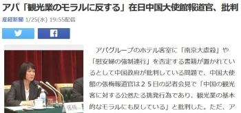 newsアパ「観光業のモラルに反する」在日中国大使館報道官、批判